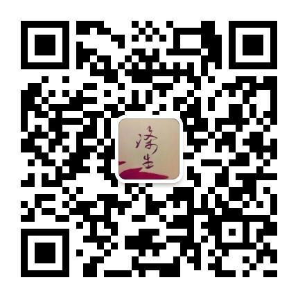 涤生-微信公共号